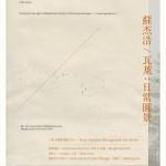 SMART - SMArt in China with Lanqing Zhu and Jiehao Su
